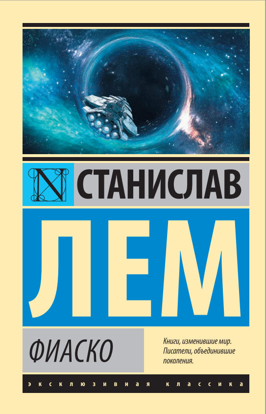 Fiasco-AST-Rosja-2021-front