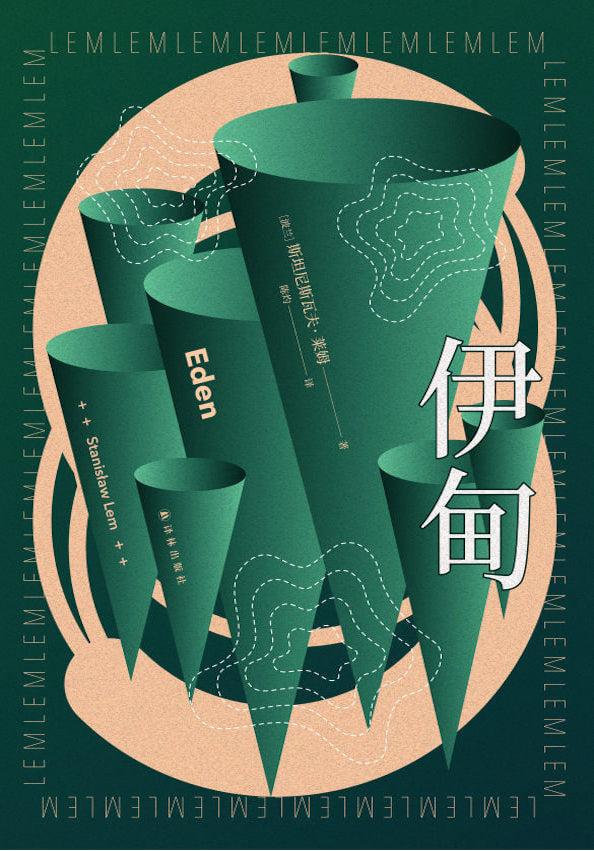 eden-yilin-press-china-2021