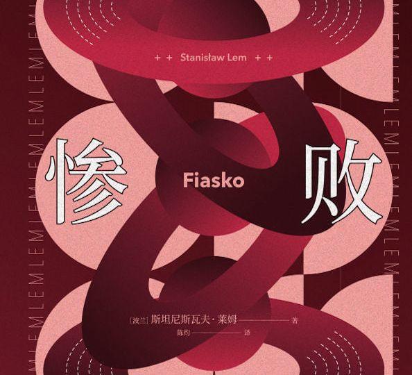 fiasco-yilin-press-china-2021