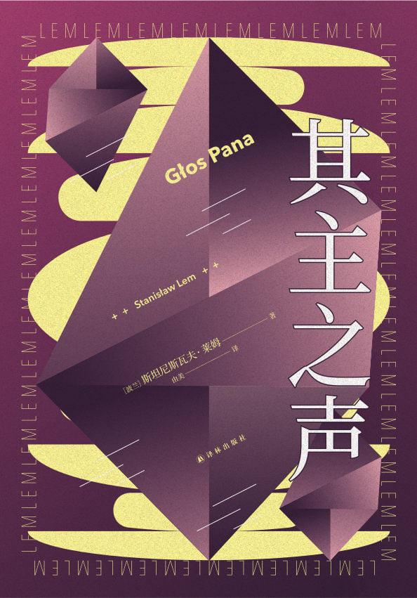 his-masters-voice-yilin-press-china-2021
