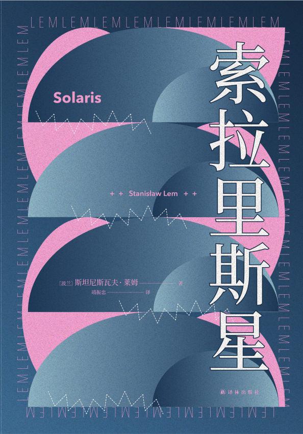 solaris-yilin-press-china-2021