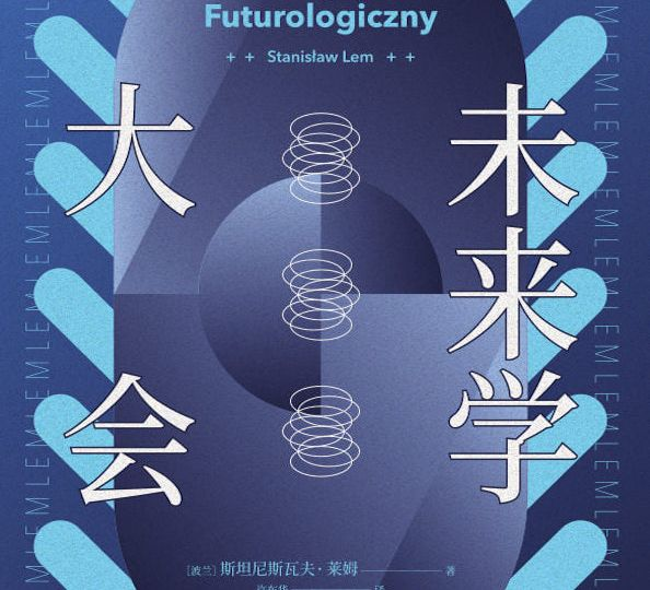 the-futurological-congress-yilin-press-china-2021